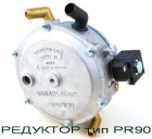 Редуктор для карб и ижект двигателей  PR090E 130 kw